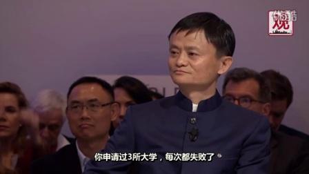 马云在达沃斯论坛爆场演讲 感动海外人士