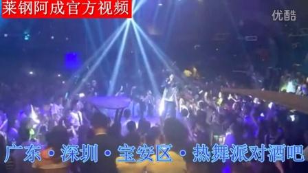 2015年10月21日 广东深圳 欢子歌友会 莱钢阿成官方视频