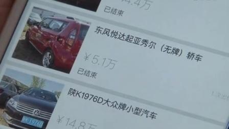 """陕西法院""""淘宝司法拍卖第一拍""""取得开门红!"""