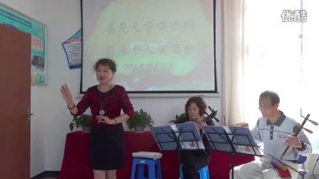 京剧【红娘。小姐呀】芜湖 潘克元 2015.10.23.
