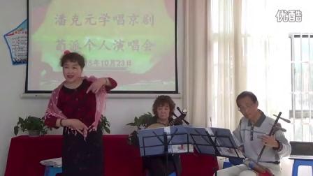京剧【红娘。我小姐】芜湖 潘克元 2015.10.23