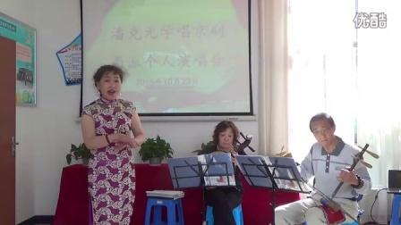 京剧【红娘。看小姐】芜湖 潘克元 2015.10.23.