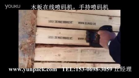 深圳手持喷码机,香港U2手持喷码机,广州掌上型喷码机Handheld spurt the code machine