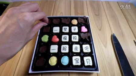 一辈子巧克力>>>开箱视频>>>>>>>>>美食来啦!