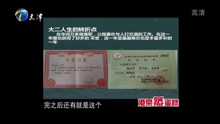 """创业男来""""偷师""""遭炮轰 20151023"""