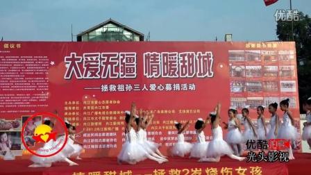 舞蹈:<我相信>-内江市新韵姿舞蹈培训学校