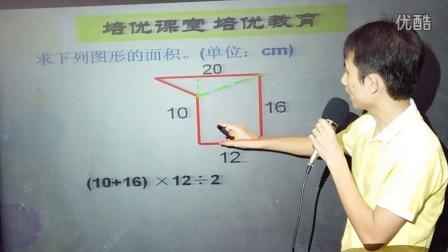 五年级数学上册培优课堂组合图形的面积精讲题