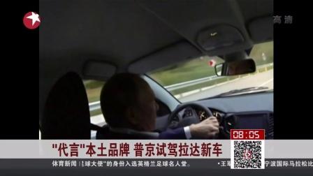 """看东方20151025""""代言""""本土品牌普京试驾拉达新车 高清"""