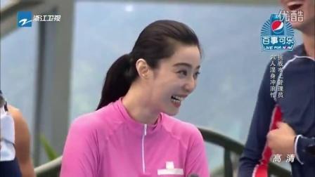 挑战者联盟 范冰冰-李晨-大鹏-林更新-吴亦凡-陈汉典玩滑板冲浪