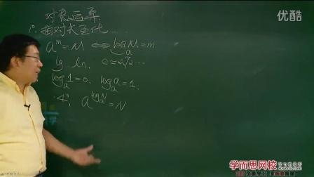 23498高一数学必修1目标满分班人教版郭化楠幂指对函数综合一第1段