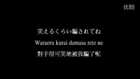 Akira—Checkmate 日羅中