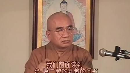 06–《契理契机之人间佛教》【简体中文字幕】–最清晰版本