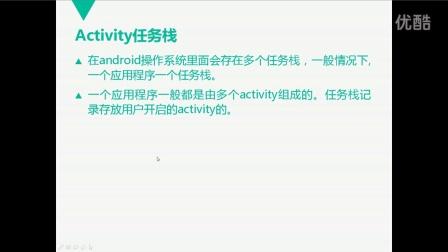 [4.5]acitivty任务栈