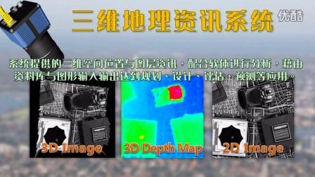 高识能hVI_三维地理信息系统
