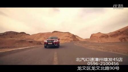漳州雄发汽车:北汽幻速S6