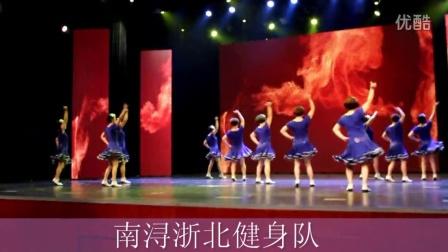 《芝加哥篝火》--2015南浔区排舞大赛获奖曲目--浙北平安志愿者健身队
