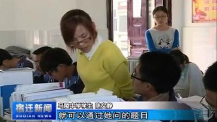 """马陵中学:强化教师队伍建设 """"百年老校""""品牌更亮_宿迁网络电视台_1"""