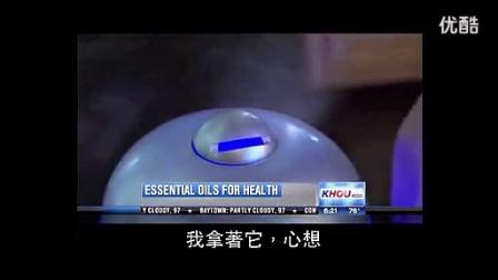 美国休士顿KHOU11新闻频道报导doTERRA精油_标清