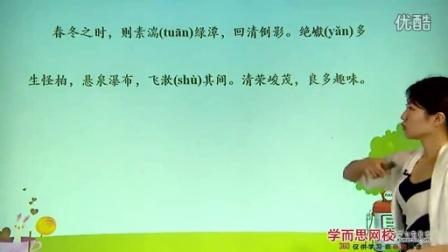 初二新生语文年卡目标满分班(人教版)第32讲第六单元:文言文《三峡》