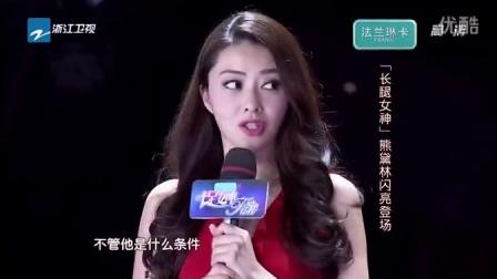 《十足女神范》20140729:熊黛林登场