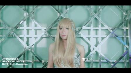lion heart 爱丽丝伪娘团模仿舞蹈视频预告