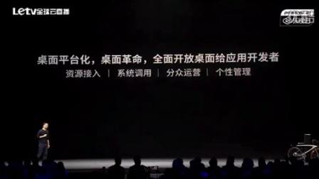 2015.10.27乐视级新品发布会全程高清(乐1s超能  uMax120)