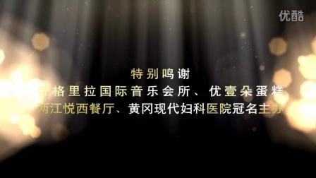 香港汇晶国际商业联盟超级群星演唱会与您相约11.21日黄州体育馆