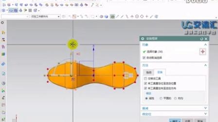 UG/NX创意塑型视频案例 女士高跟鞋底创建