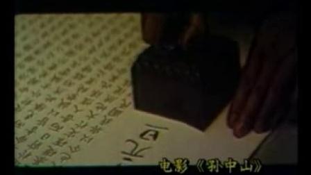 素材:中华民国成立视频