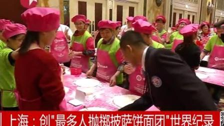 """上海:创""""最多人抛掷披萨饼面团""""世界纪录 东方大头条 151028"""