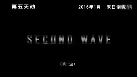 【第五天劫】 The 5th Wave 2015 官方 HD高画质中文电影预告