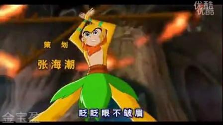《美猴王》动画片