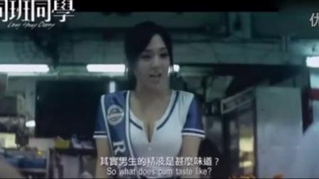 苍井空---《同班同学》预告片