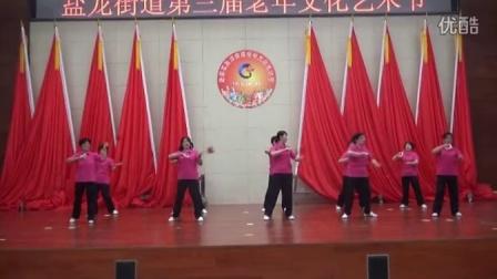 寒梅广场舞   盐龙街道第三届中老年文化艺术节节目  健身球