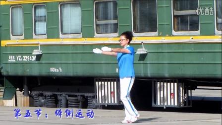 佳木斯快乐舞步健身操-新华站-第二套-大红动作演示-2015
