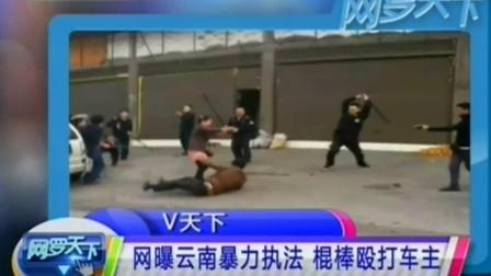 【华超】网曝云南暴力执法 棍棒殴打车主
