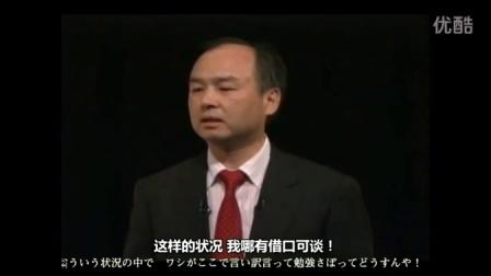 日本首富【孙正义】2011演讲【中日字幕】