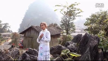 苗语歌曲《家乡的记忆》(表演:小苗仙)