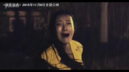3D肉蒲团蓝燕主演《雨夜惊魂》 先行版预告片