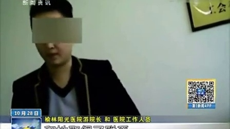 【华超】-网曝某私人医院雷人内幕 核查尚未发现证据