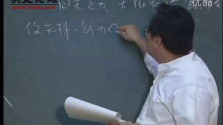 倪海厦-天纪23