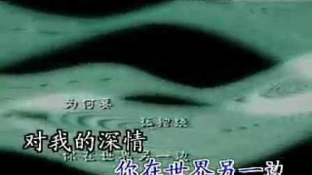 """游戏《仙剑奇侠传3》主题歌""""仙剑问情""""萧人凤_标清"""