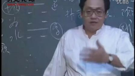 倪海厦-天纪14