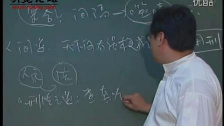 倪海厦-天纪12