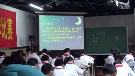 海珠区菩提路小学柳红《月光曲》_广州市第九届教学大赛