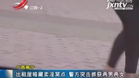 """【华超】南宁:出租屋成""""淫窝"""" 警方出动抓""""现行"""""""