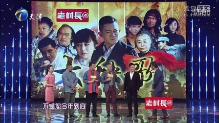 《大秧歌》开播盛典采访-赵恒煊部分