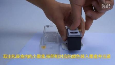 喷墨先生连喷小墨盒安装视频