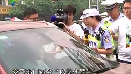 佛山禅城:不礼让行人 司机罚两百扣3分