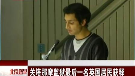 关塔那摩监狱最后一名英国居民获释 北京您早 151031